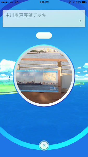 A Pokestop at the riverside observation deck.
